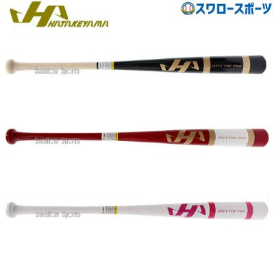 【即日出荷】 ハタケヤマ HATAKEYAMA 限定 バット 実打 トレーニング バット HT-206