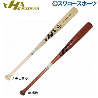 【即日出荷】 ハタケヤマ 限定 バット 硬式 BFJバット 木製 HT-B18