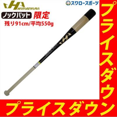 【即日出荷】 ハタケヤマ hatakeyama 限定 バット カラーノックバット HT-B
