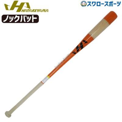 【即日出荷】 ハタケヤマ hatakeyama 限定 バット カラーノックバット HT-OR