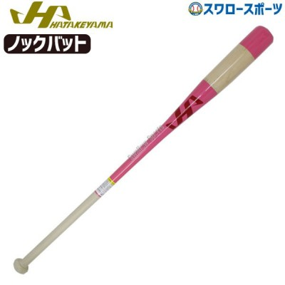 【即日出荷】 ハタケヤマ hatakeyama 限定 バット カラーノックバット HT-P