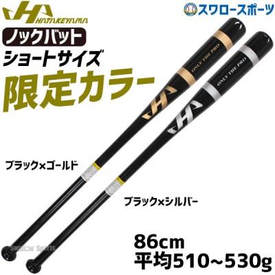 【即日出荷】 ハタケヤマ 限定 ノックバット 86cm バット 木製 ショートサイズ HT-RW86B HATAKEYAMA