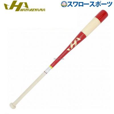 【即日出荷】 ハタケヤマ 限定 バット ショート ノックバット 木製 HT-SK84R 84cm