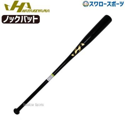 【即日出荷】 ハタケヤマ hatakeyama 限定 バット ショート ノックバット 木製 HT-SK86BB