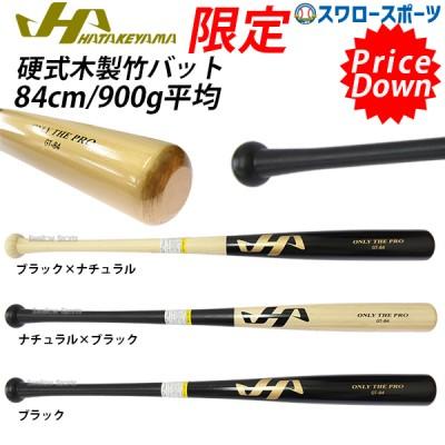 ハタケヤマ hatakeyama 限定 竹バット HT-T18