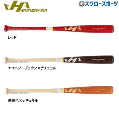 【即日出荷】 ハタケヤマ HATAKEYAMA 限定 竹バット HT-T20