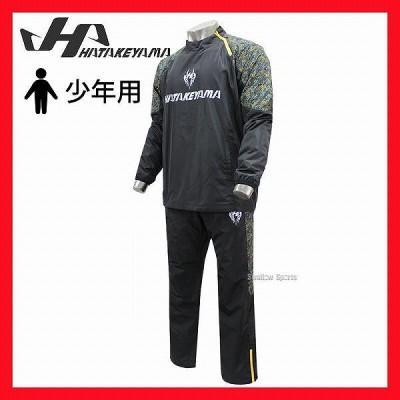ハタケヤマ hatakeyama 限定 ジュニア ウインド ピステ 長袖 上下セット HF-JWP18