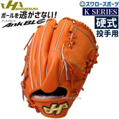ハタケヤマ 硬式 グラブ Kシリーズ 投手用 K-71JC