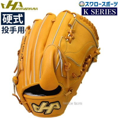 【即日出荷】 ハタケヤマ 硬式 グラブ Kシリーズ 投手用 K-71JY