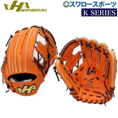 ハタケヤマ 硬式 グラブ Kシリーズ 内野手用 右投げ用 K-72JC 入学祝い