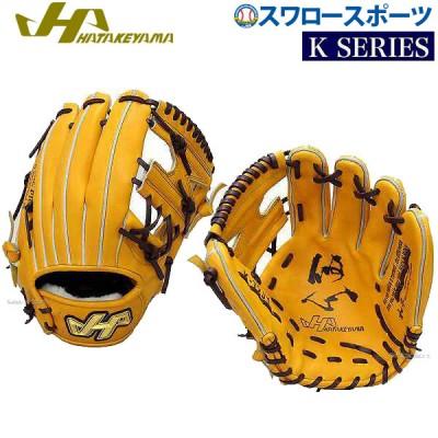 【即日出荷】 ハタケヤマ 硬式 グラブ Kシリーズ 内野手用 右投げ用 K-72JY 入学祝い