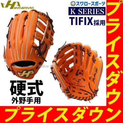 【即日出荷】 ハタケヤマ 硬式 グラブ Kシリーズ 外野手用 K-78JC