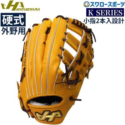 【即日出荷】 ハタケヤマ 硬式 グラブ Kシリーズ 外野手用 K-78JY