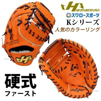 【即日出荷】 ハタケヤマ 硬式 ファーストミット Kシリーズ 一塁手用 K-F1JC 入学祝い