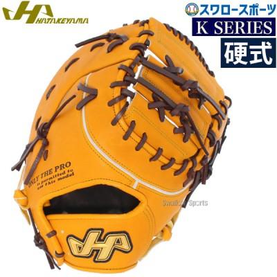 【即日出荷】 ハタケヤマ 硬式 ファーストミット Kシリーズ 一塁手用 K-F1JY