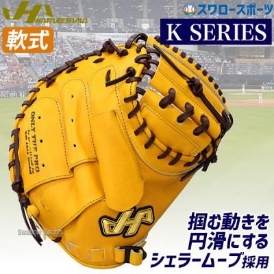 【即日出荷】 ハタケヤマ 硬式 キャッチャーミット Kシリーズ 捕手用 右投げ用 K-M9JY 入学祝い
