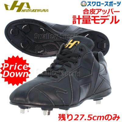 【即日出荷】 ハタケヤマ hatakeyama 樹脂底 スパイク 高校野球対応 KT-FSP3