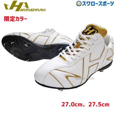 ハタケヤマ HATAKEYAMA 限定 カラー 野球スパイク 樹脂底 金具 KT-SP20WG