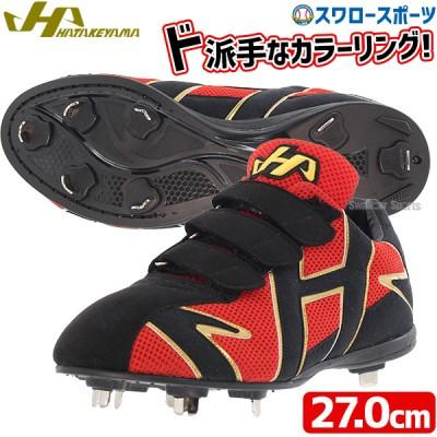 【即日出荷】 送料無料 ハタケヤマ 野球 スパイク 樹脂底 金具 限定 埋め込み 3本ベルト KT-SP21R HATAKEYAMA 新商品 野球用品 スワロースポーツ