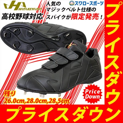 ハタケヤマ 限定 3本マジックテープ スパイク KT-SP3TB シューズ 靴 スパイク 野球用品 スワロースポーツ■ftd