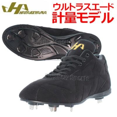 【即日出荷】 ハタケヤマ hatakeyama 樹脂底 スパイク スエード調 高校野球対応 KT-US5