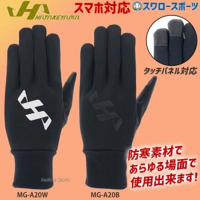 【即日出荷】 ハタケヤマ Hatakeyama 限定 スマホ対応 ウインター 手袋 両手用 防寒 MG-A20 野球用品 スワロースポーツ