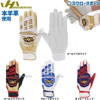【即日出荷】 ハタケヤマ 手袋 バッティング グローブ 手袋 両手用 MG-B17 HATAKEYAMA