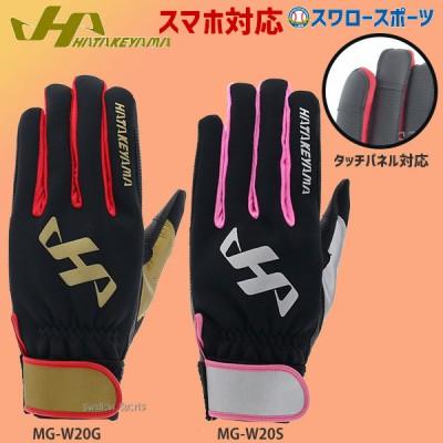 【即日出荷】 ハタケヤマ Hatakeyama 限定 スマホ対応 ウインター トレーニング 手袋 両手用 防寒 MG-W20 野球用品 スワロースポーツ