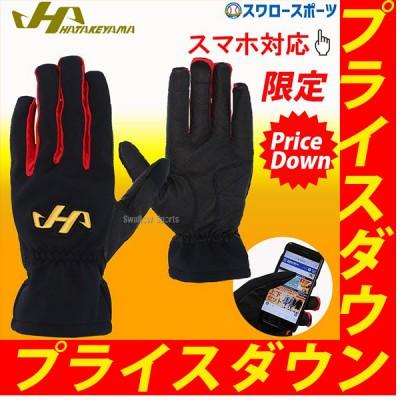 【即日出荷】 ハタケヤマ 限定 ウインター トレーニング 手袋 スマホ対応 MG-16WR