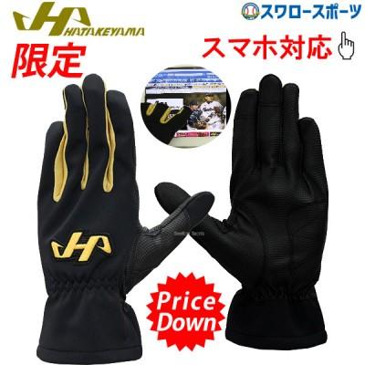 ハタケヤマ hatakeyama 限定 ウインター トレーニング 手袋 スマホ対応  MG-17WG