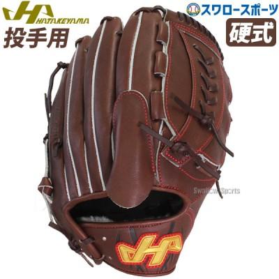【即日出荷】 ハタケヤマ hatakeyama   硬式 グローブ グラブ 投手用 PBW-7118
