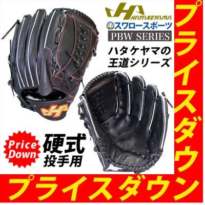 【即日出荷】 ハタケヤマ hatakeyama   硬式 グローブ グラブ 投手用 PBW-7118B