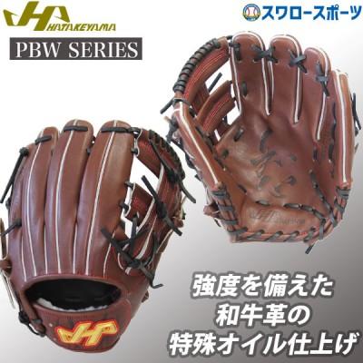【即日出荷】 ハタケヤマ HATAKEYAMA 硬式 グラブ 内野手用 PBW-7150 硬式用 グローブ 野球用品 スワロースポーツ