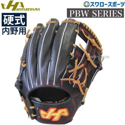 【即日出荷】 ハタケヤマ HATAKEYAMA 硬式 グラブ 内野手用 PBW-7150B 硬式用 グローブ 野球用品 スワロースポーツ