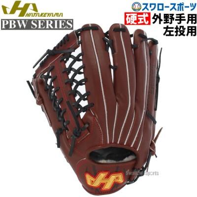 【即日出荷】 ハタケヤマ HATAKEYAMA 硬式 グラブ 外野手用 PBW-7181 硬式用 グローブ 野球用品 スワロースポーツ