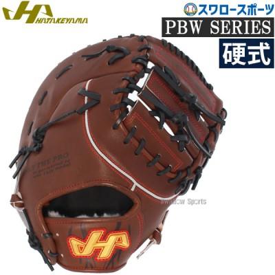 【即日出荷】 ハタケヤマ hatakeyama   硬式 ファースト ミット 一塁手用 PBW-7301
