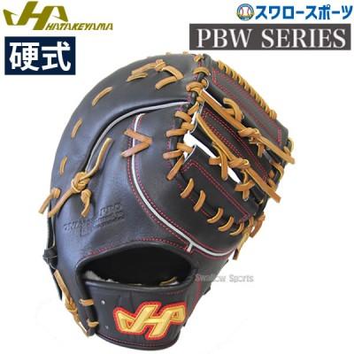【即日出荷】 ハタケヤマ hatakeyama 硬式 ファーストミット 一塁手用 PBW-7301B
