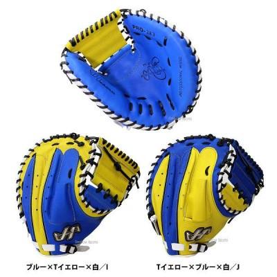 ハタケヤマ 限定 ソフトボール用 キャッチャー ミット 捕手用 PRO-283