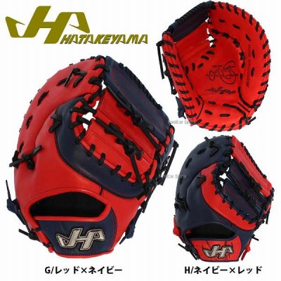 【即日出荷】 送料無料 ハタケヤマ 限定 軟式 ファーストミット 一塁手用 PRO-381