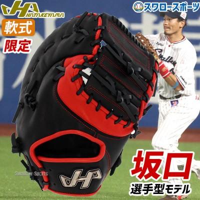 【即日出荷】 送料無料 ハタケヤマ HATAKEYAMA 軟式 ファーストミット 限定 一塁手用 PRO-F01