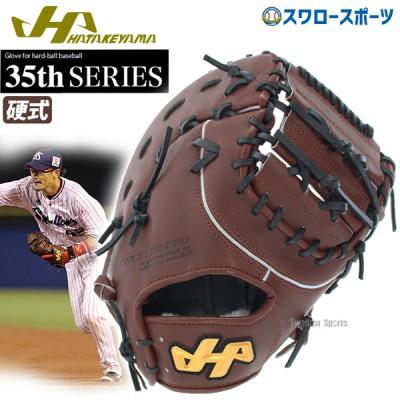 【即日出荷】 送料無料 ハタケヤマ  HATAKEYAMA 硬式グローブ グラブ ファーストミット 一塁手用 PRO-F42  35周年 モデル