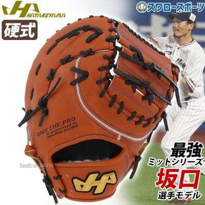【即日出荷】 送料無料 ハタケヤマ  硬式 ファーストミット 一塁手用 坂口モデル PRO-F42BR HATAKEYAMA ファースト
