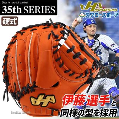 【即日出荷】 送料無料 ハタケヤマ  HATAKEYAMA 硬式 キャッチャーミット 捕手用 PRO-M8 35周年 モデル