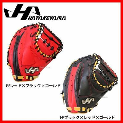 【即日出荷】 ハタケヤマ hatakeyama 限定 軟式 キャッチャーミット PRO-288