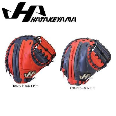 【即日出荷】 ハタケヤマ hatakeyama 限定 少年 軟式 キャッチャー ミット PRO-JR8