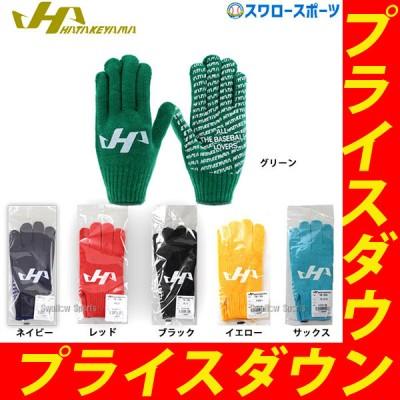 【即日出荷】 ハタケヤマ hatakeyama 限定 手袋 軍手 両手用 TB-18 1809SS