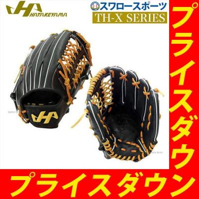 【即日出荷】 送料無料 ハタケヤマ 軟式 グラブ TH-Xシリーズ 外野手用 TH-879X 入学祝い