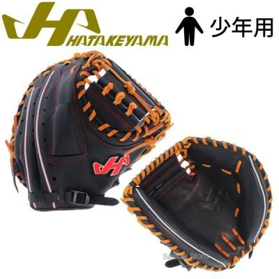 【即日出荷】 ハタケヤマ hatakeyama 軟式 少年用 キャッチャー ミット TH-Jr SERIES TH-JC8BB