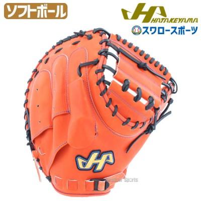 【即日出荷】 送料無料 ハタケヤマ HATAKEYAMA ソフトボール キャッチャーミット TH-M03VS