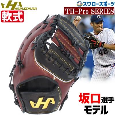 【即日出荷】 送料無料 ハタケヤマ hatakeyama 軟式 ファースト ミット 一塁手用 TH-Pro SERIES 坂口モデル TH-YS42F